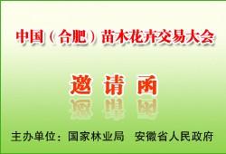 2012第十届中国(合肥)苗木花卉交易大会